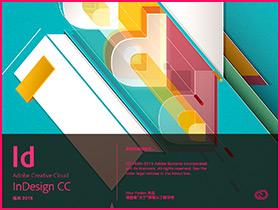 InDesign版式设计基础