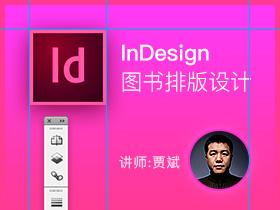 InDesign图书排版设计
