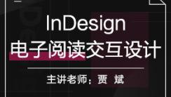 InDesign电子阅读交互设计