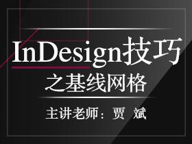 InDesign技巧之基线网格