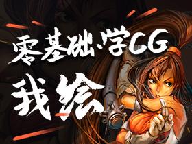 新概念CG绘画基础班