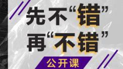 """先不""""错"""" ,再""""不错""""——山岩电商海报设计思维分享"""