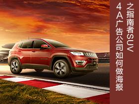 4A广告公司如何做海报之指南者SUV