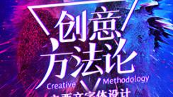 创意方法论之西文字体设计
