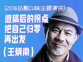 2016站酷CUBE主题演讲——王炳南