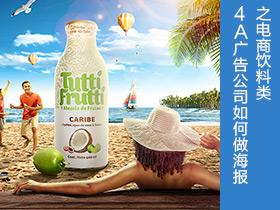 4A广告公司如何做海报之电商饮料类