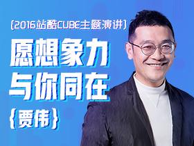 2016站酷CUBE主题演讲——贾伟