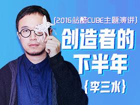 2016站酷CUBE主题演讲——李三水