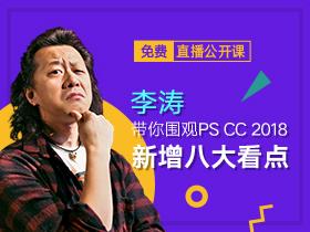 李涛带你围观PS CC 2018新增八大看点