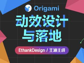 Origami·动效设计与落地