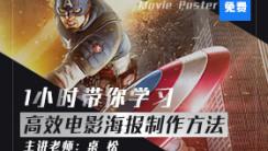 4A广告公司如何做海报之复仇者联盟