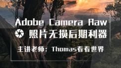 Adobe Camera Raw:照片无损后期利器