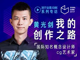 2017站酷CUBE主题演讲——黄光剑