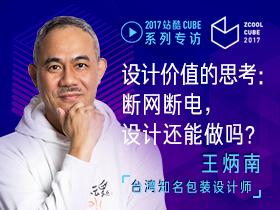2017站酷CUBE主题演讲——王炳南
