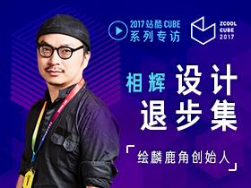 2017站酷CUBE主题演讲——相辉