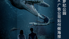 4A广告公司如何做海报之侏罗纪公园