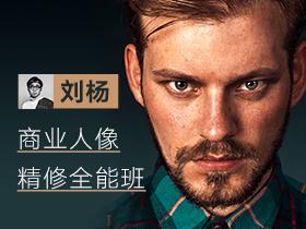 刘杨商业人像精修全能班