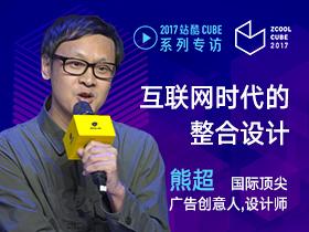 2017站酷CUBE主题演讲——熊超