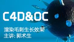 C4D&OC渲染毛刺生长效果