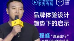2017站酷CUBE主题演讲——程峰