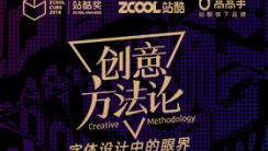 创意方法论之字体设计中的眼界