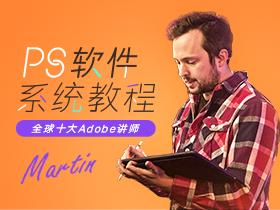 Martin·PS软件系统教程