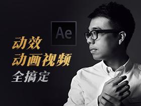 AE·MG动画设计实战班