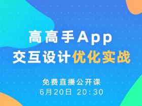 邵飞直播:高高手App交互设计优化实战