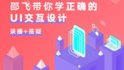邵飞带你系统学UI交互设计