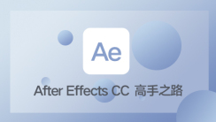 After Effects CC 高手之路