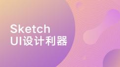 Sketch:UI设计利器