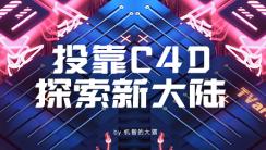 C4D实战全能班(第7期)
