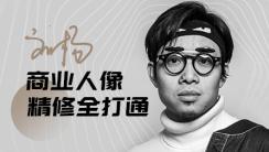 刘杨商业人像精修全能班(第2期)
