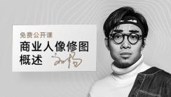 刘杨—商业人像修图概述