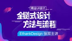 商业UI设计:全链式设计方法与流程