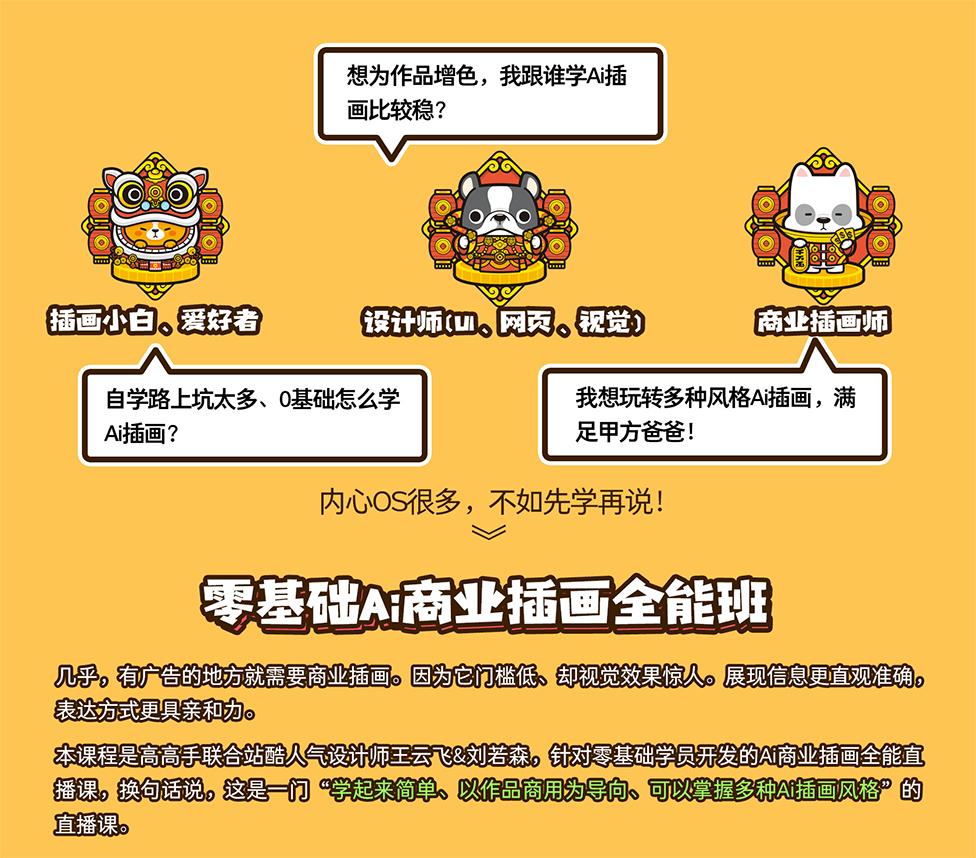 零基础Ai商业插画启蒙
