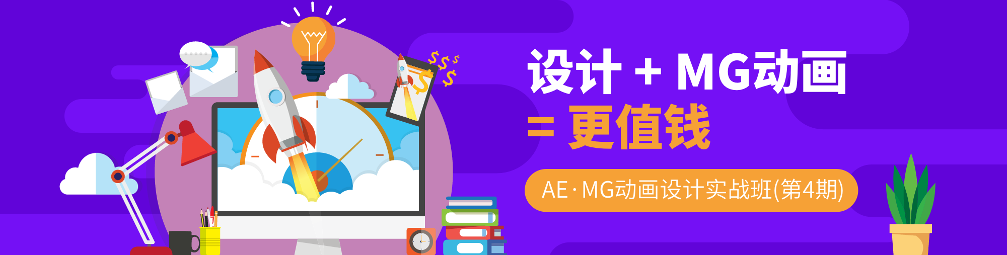 AE·MG动画设计实战全能班(第4期)