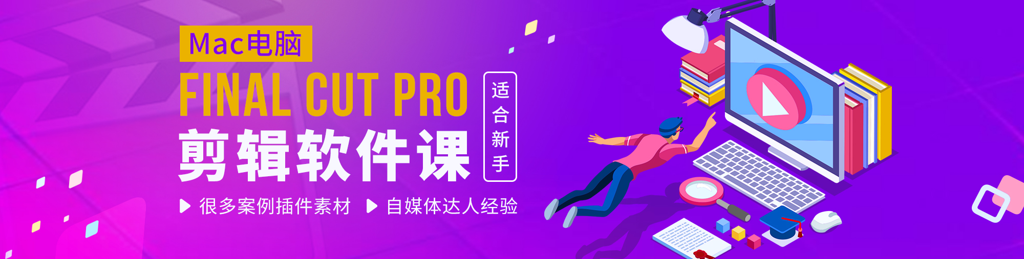 Final Cut Pro X 软件课