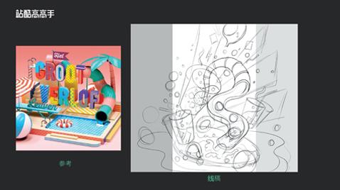 插画创意设计秘籍