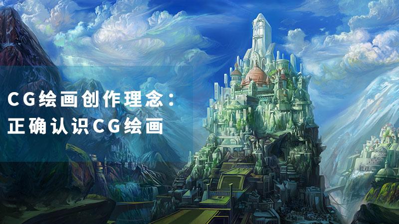 CG绘画创作理念:正确认识CG绘画