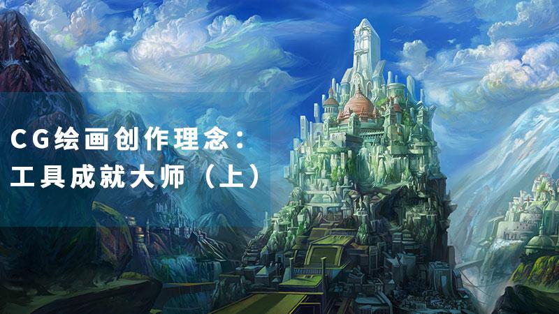CG绘画创作理念:工具成就大师(上)