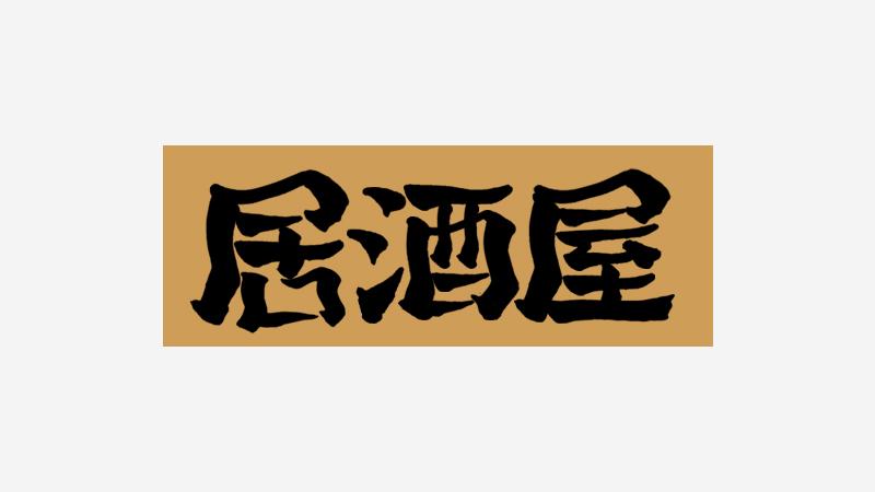 日式和风字体设计(1)