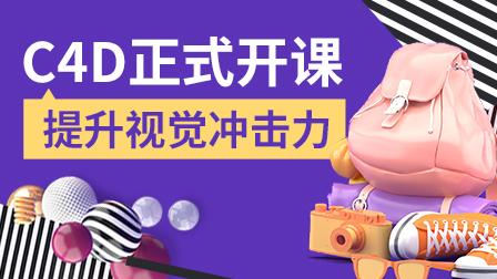 C4D实战全能班【正式开课】 (第12期)