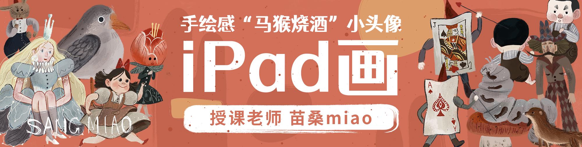 零基础iPad系统插画班
