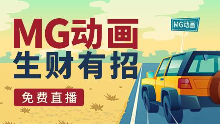 AE·MG动画设计实战班【3月1日公开课】