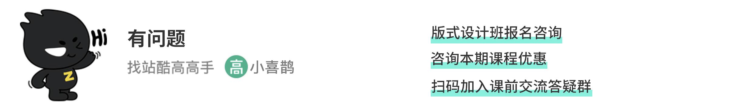 (9.24点评作业)字体·版式·色彩·设计基础强化班