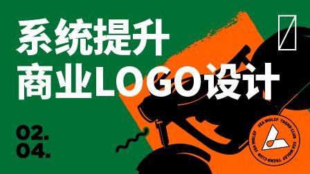 Logo设计&品牌思维实战全能班(第3期)