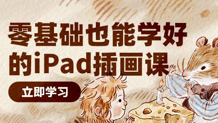 零基础iPad插画系统班
