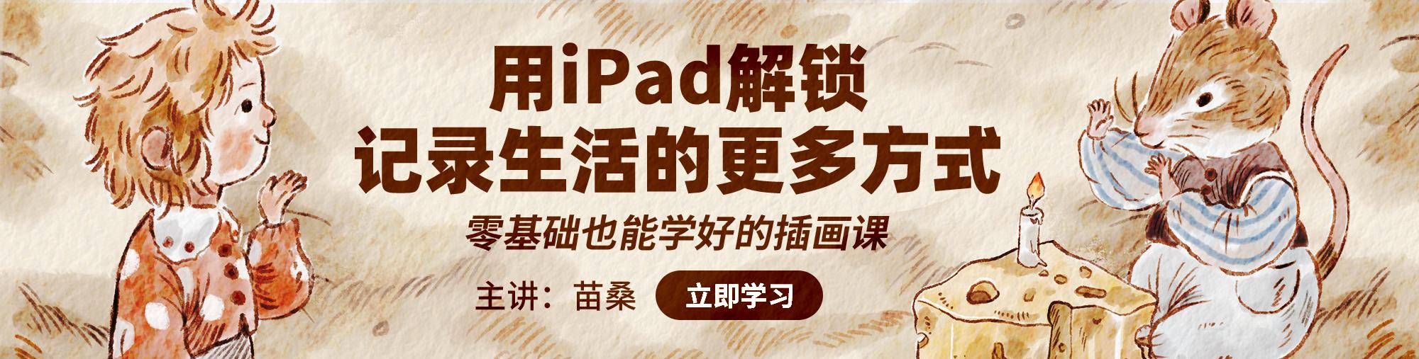 零基础iPad插画系统班 第六套