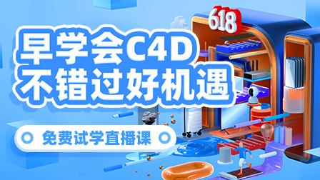 C4D实战全能班(零基础 实战课)